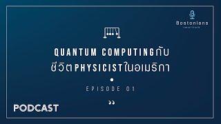 EP. 01: Quantum Computing กับชีวิต Physicist ในอเมริกา - Bostonians smalltalk
