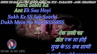 Sukh Ke Sab Saathi Dukh Me Na Koi Karaoke With Scrolling Lyrics Eng. & हिंदी