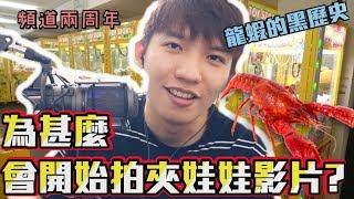 【阿脩】兩周年黑歷史大公開 為甚麼會開始拍夾娃娃機影片 來自龍蝦的黑歷史