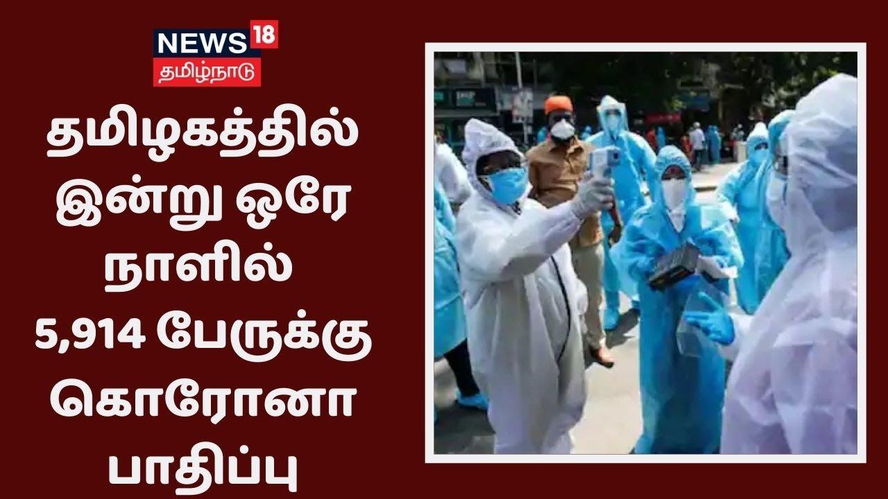 TN Corona Updates | தமிழகத்தில் இன்று 5,914 பேருக்கு கொரோனா பாதிப்பு; 114 பேர் உயிரிழப்பு