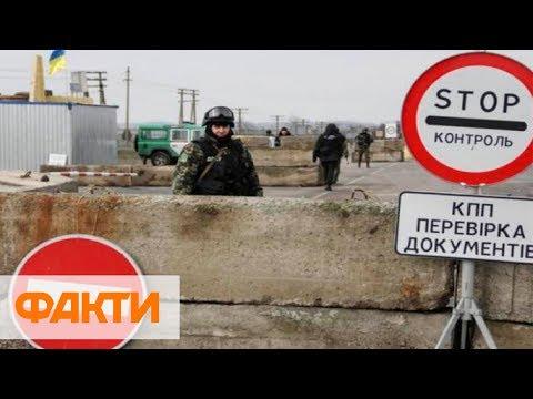 На КПВВ на Донбассе меняются правила пересечения линии разграничения