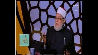 والله أعلم | الدكتور علي جمعة يشرح