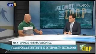 Δρόσος Χριστόπουλος - ET3 - 4ος Διεθνής Νυχτερινός Ημιμαραθώνιος Θεσσαλονίκης