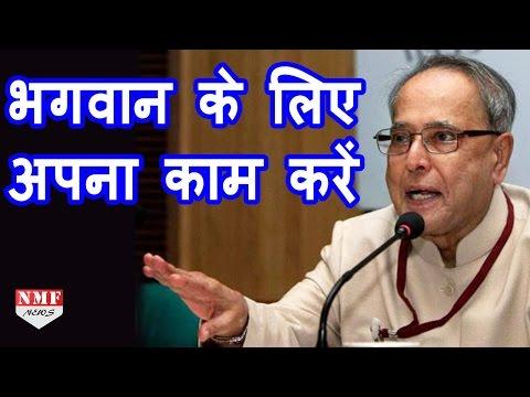 Parliament में जारी गतिरोध पर बोले President Pranab Mukherjee,  ने कहा भगवान के लिए काम करें
