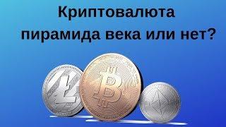 ВНИМАНИЕ!!! криптовалюта: пирамирда или нет? Часть вебинара с А. Ховратовым от 28 02 2019