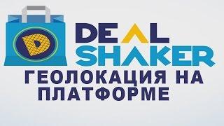 Геолокация на DealShaker. Новая фишка на лучшей бесплатной торговой площадке в интернете.(, 2017-04-12T06:01:58.000Z)