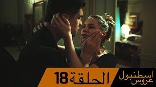 عروس اسطنبول الحلقة 18 İstanbullu Gelin