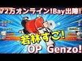 【たたかえドリームチーム】実況#982 72万オンライン!若林が救世主!Saved By The Genzo!【Captain Tsubasa Dream Team】