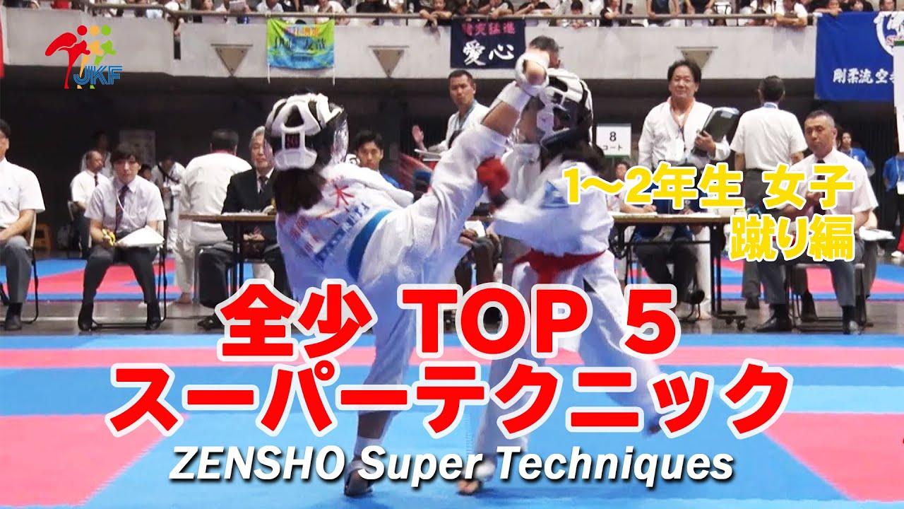 ZENSHO TOP5 - Super Techniques #05(全少スーパーテクニック) 2019 - 1-2年生女子 蹴り編