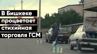 В Бишкеке процветает стихийная торговля ГСМ