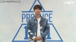【中字】PRODUCE101第二季 金容國 김용국 自我介紹