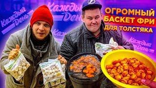 Огромный Баскет Фри в Казане для толстяка 205кг