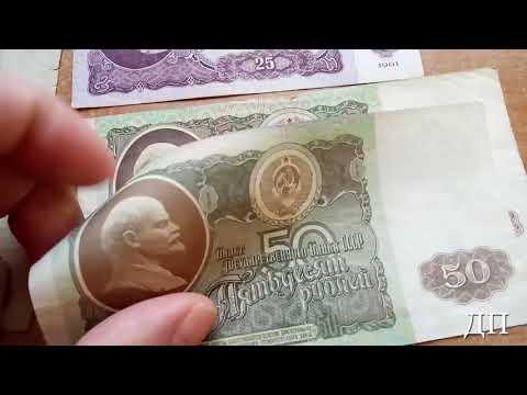 Моя коллекция. Банкноты СССР. Цены