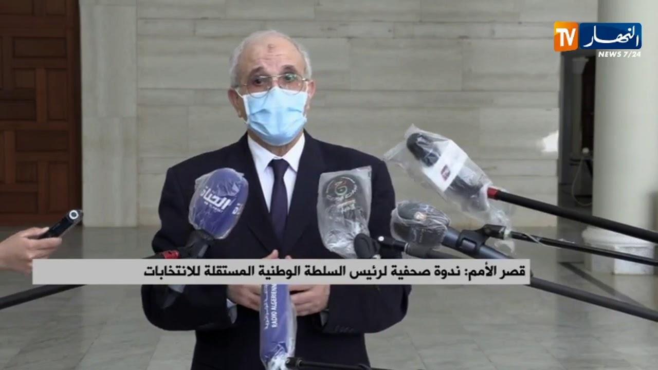ندوة صحفية لرئيس السلطة الوطنية المستقلة للإنتخابات