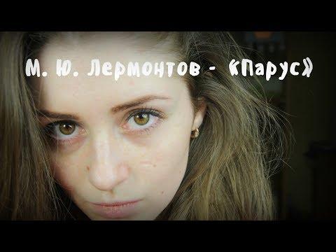 """М. Ю. Лермонтов - """"Белеет парус одинокий..."""""""