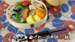 ちょび子★ミニチュア★曲げわっぱ弁当・鮭 thumbnail