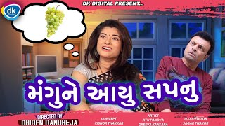 Mangu Ne Aayu Sapanu || Jitu Pandya, Greeva Kansara || New Comedy Video 2021