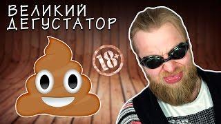 ПЕРВОАПРЕЛЬСКИЙ ДЕГУСТАТОР - РАЗЫГРАЛ ДРУЗЕЙ / ВЕЛИКИЙ ДЕГУСТАТОР