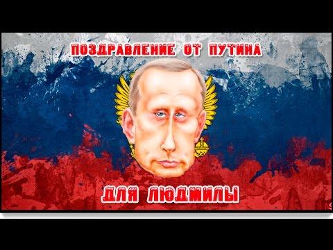 поздравление для Людмилы от Путина