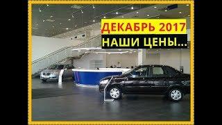 Наши Цены Datsun Декабрь 2017