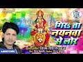 Girata nayanva se lor deepak giri dilraj superhit bhojpuri devi geet 2018