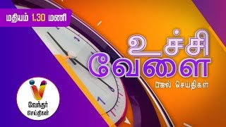 Afternoon 1.30 PM News – Vendhar tv News