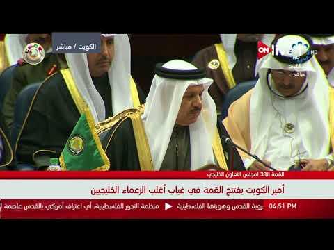 كلمة أمير الكويت خلال انطلاق أعمال القمة الـ 38 لمجلس التعاون الخليجي