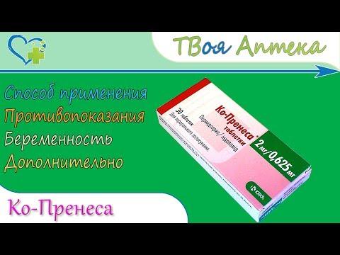 Ко-пренесса (периндоприла терт-бутиламин, индапамид) показания, описание, отзывы