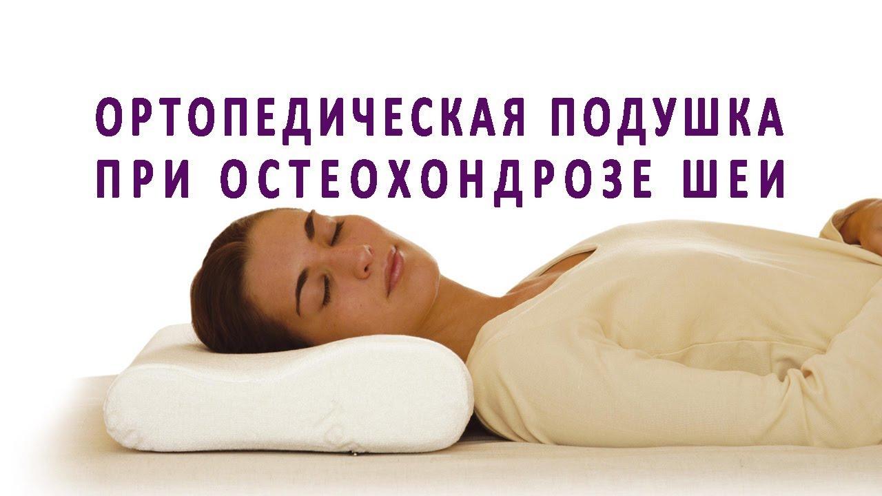 как подобрать подушку при шейном остеохондрозе
