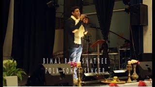 Bimalraj Kshatree || Singer || Baglunge Samaj UK get together || 17th June 2018
