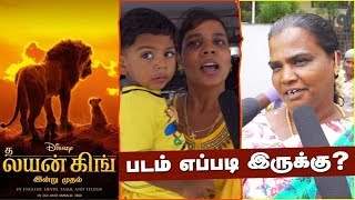 The Lion King Public Review | Tamil | Arvind Swamy | Siddharth | Singam Puli | Roba Shankar
