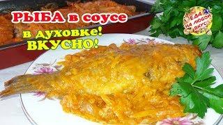 РЫБА в ДУХОВКЕ - наш ВКУСНЫЙ рецепт! В аппетитном соусе.