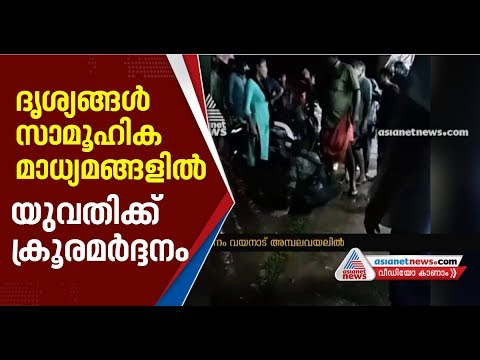Couple beaten by auto driver at wayanad, video goes viral   Natives responses