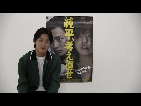 公開前日記念!映画『純平、考え直せ』野村周平×柳ゆり菜からメッセージ映像が到着!