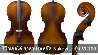 The cheapest cello in the world