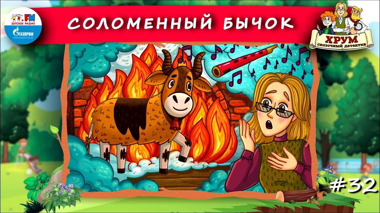 🐂 Соломенный бычок | ХРУМ, или Сказочный детектив (🎧 АУДИО) Выпуск 32