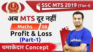 5:30 PM - SSC MTS 2019 | Maths by Naman Sir | Profit & Loss (Part-1)