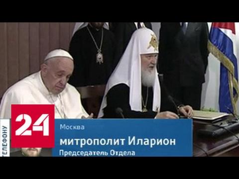 Митрополит Иларион: православные и католики отметили год встречи Папы и Патриарха