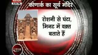 Rahasya: The magnet that lights Konark sun temple | Konark sun temple documentary