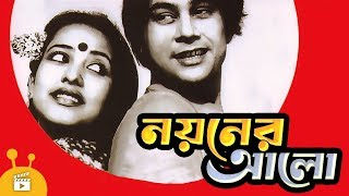 Noyoner Alo - নয়নের আলো | Bangla Movie | Zafar Iqbal, Suborna Mustafa, Kajori