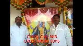 Chenu Chelaka Maredpally Maissama LADDU YADAV Song