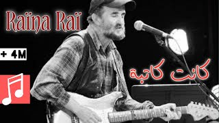 Raina Rai - Kanet Katba / راينا راي - كانت كاتبة