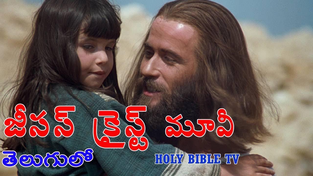 & # 39; JESUS CHRIST & # 39; movie in telugu | జీసస్ క్రైస్ట్ మూవీ తెలుగులో | WHOLE BIBLE TV