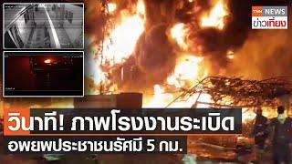 วินาที! ภาพโรงงานพลาสติกระเบิด บ้านเรือนเสียหาย อพยพประชาชน 5 กม. l TNNข่าวเที่ยง l 5-7-64
