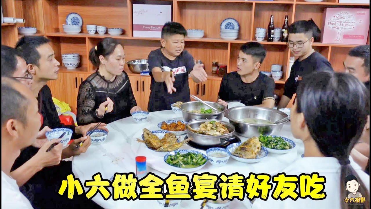 小六乾塘回來的大貨,村長燜炒煮全用上,做了一桌全魚宴請好友吃