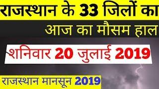 शनिवार 20 जुलाई 2019_राजस्थान के सभी 33 जिलों का मौसम हाल,weather forecast, Weather forecast today,