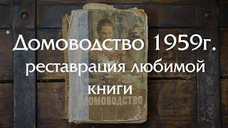 Реставрация старой книги \Домоводство\ - бестселлер для любой хозяйки времен СССР