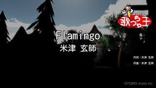 【カラオケ】Flamingo/米津 玄師