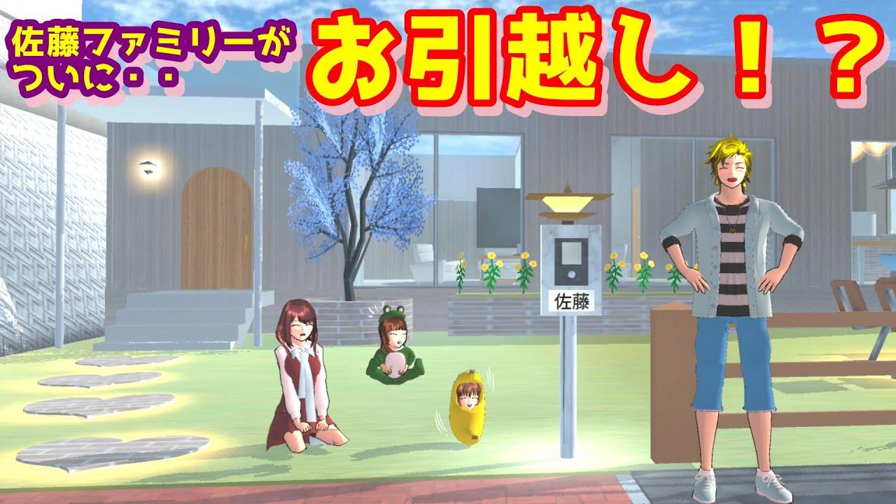第527話「佐藤家がお引越し!?」The Sato family is moving! ??【サクラスクールシミュレーター】【sakura school simulator】