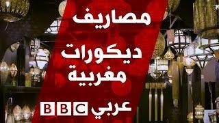 أثاث وديكورات مغربية في لندن - برنامج مصاريف